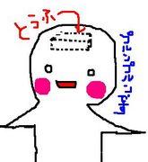 脳みそが豆腐(゜∀゜)
