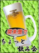 *関東圏でちょっと飲み会*