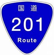 国道201号線