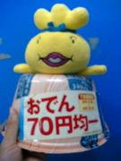 I♥セブン角田町