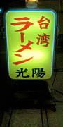 台湾ラーメン光陽
