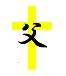 クリスチャンパパ
