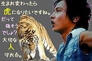 生まれ変わったら虎になりたい