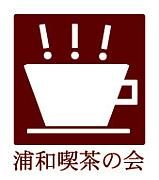 浦和喫茶の会
