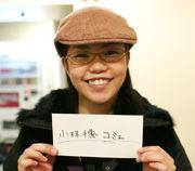 小林千恵さんが大好き