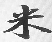 【米(こめ・よね・まい・め)】