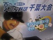 【千葉】速報!今日の高校野球