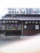 扇屋新潟大学駅前店