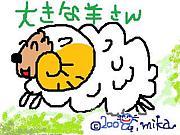 大きな羊さん〜美甘の不思議〜