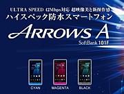 SoftBank ARROWS A 101F