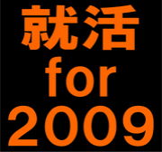 就職活動2009年度生