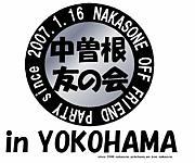 中曽根YOKOHAMA友の会