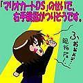 ★麻布マリカー同好会☆