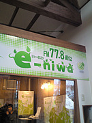 恵庭☆e-niwa☆FM77.8MHz