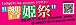響姫祭2010東京