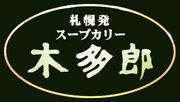 スープカリー木多郎 千葉店