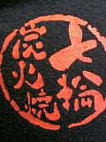 琉球ホルモン