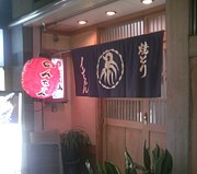 神戸三宮・焼き鳥のんちゃん