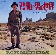 ジェリー・ウォレス「男の世界」