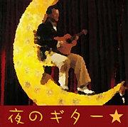 夜のギター☆
