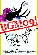 柏「BGM!」