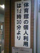 行け!!庄戸中卓球部☆