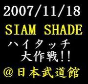 SIAM SHADE ハイタッチ大作戦!!