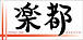 ダイニングバー楽都@大阪/堂山