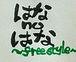 はなnoはな 〜free style〜