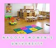 名古屋女子大学短期大学部保育科
