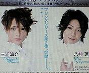 ☆プリンスシリーズ第2弾☆