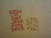 *HOSHI* hand made name stamp
