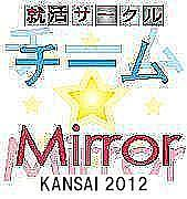 【就活】チーム☆mirror関西2012