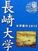 長崎大学 平成24年度 入学生