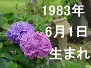 1983年6月1日生まれの人