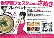 麺フェス2008のプレイベント