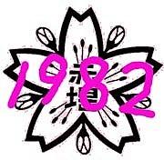 赤小 1982-1983