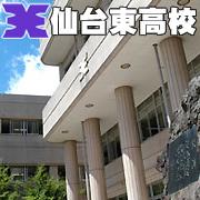 仙台東高校