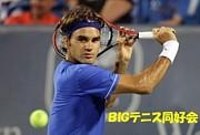 BIGテニス同好会