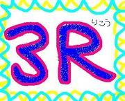 立命館☆英語☆3Rクラス☆の会