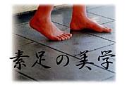 裸足の美学