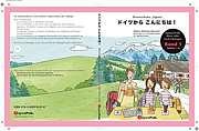 ドイツ語圏の日本語学習/教育