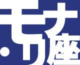 劇団モナリ座