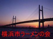 横浜市ラーメンの会