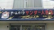 人吉球磨ゲーセン愛好会[熊本]
