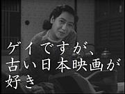 ゲイですが、古い日本映画が好き