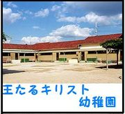 王たるキリスト幼稚園