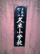 多良木町立久米小学校