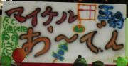 慶應義塾大学 F.C VINCERE
