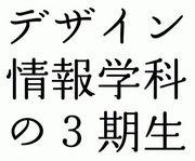 武蔵野美術大学 デ情3期生